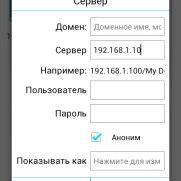 DiziDisk - ES проводник для Android - Создание сетевого подключения