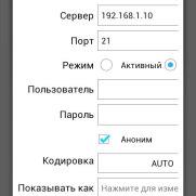 DiziDisk - ES проводник для Android - Создание FTP-соединения