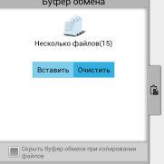 DiziDisk - ES проводник для Android - Копирование файлов