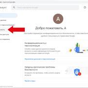 google-account-1