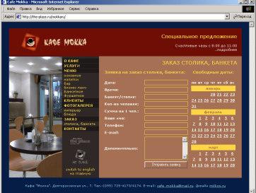the-place.ru - cafe mokka