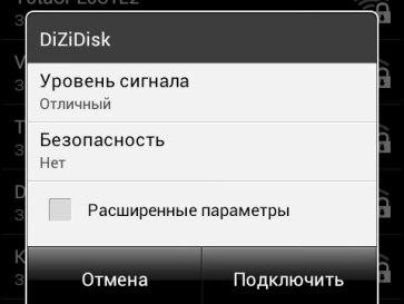 DiziDisk - интерфейс для Android - Подключение по WiFi