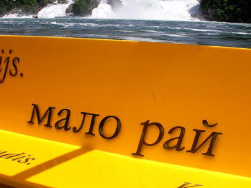 Рейнский водопад - надпись на борту лодки