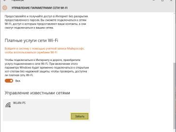 Параметры WiFi