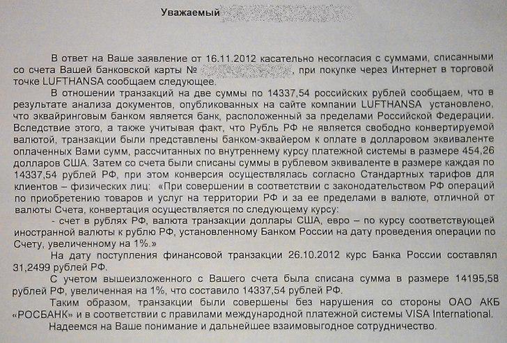rosbank2.jpg