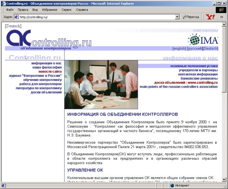 controlling.ru 2001