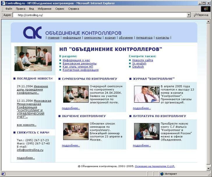 controlling.ru 2005