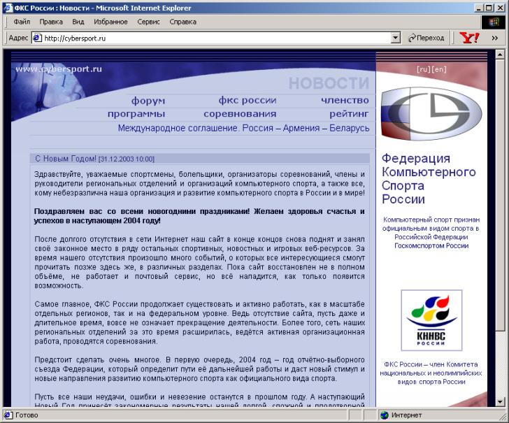 cybersport.ru 2001