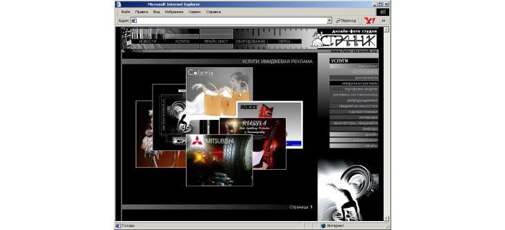 foto-strannik.ru 2001