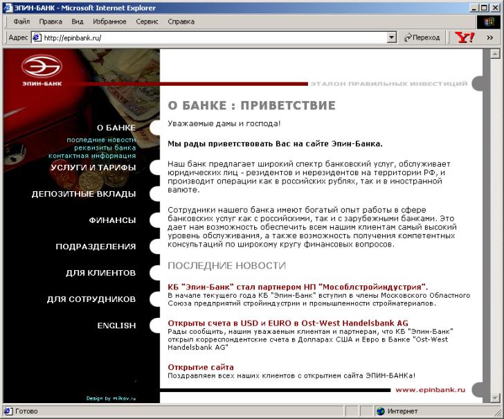 epinbank.ru 2002
