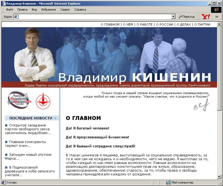 kishenin.ru 2003