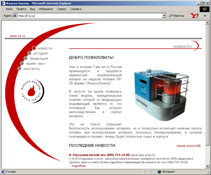 f-e.ru 2003