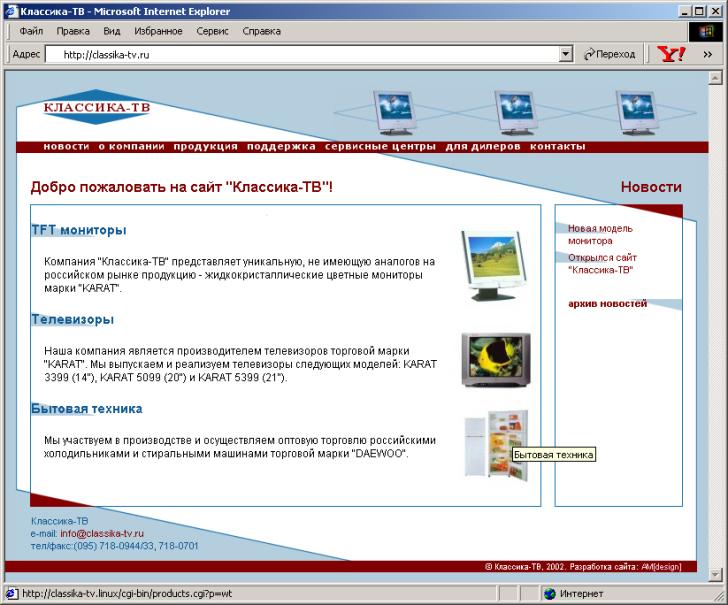 classika-tv.ru 2001