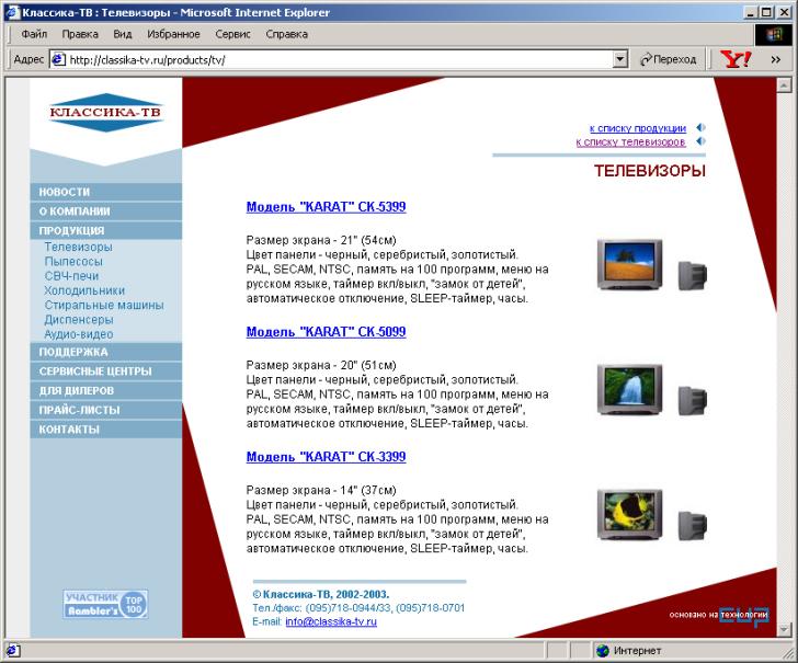 classika-tv.ru 2003