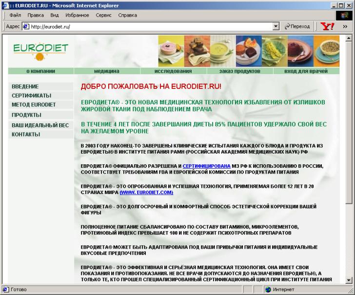 eurodiet.ru 2003