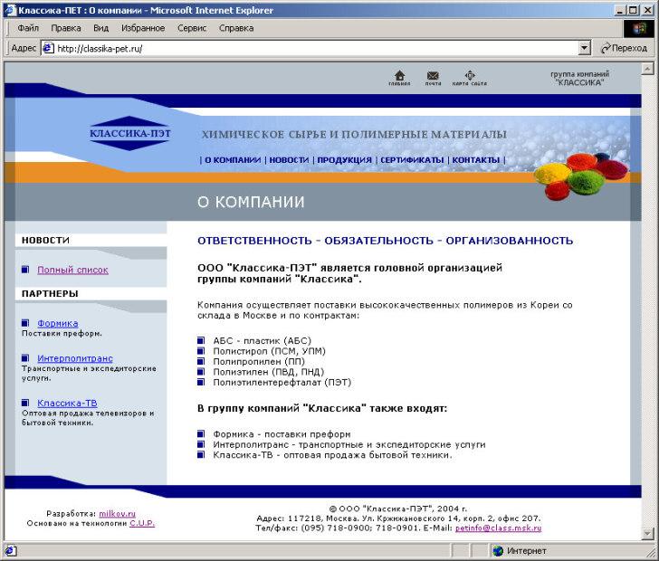 classika-pet.ru 2004