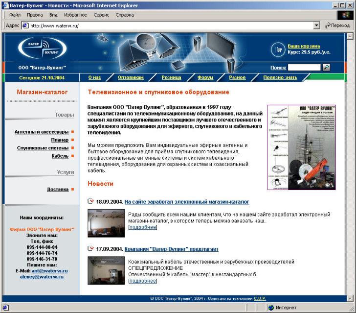 waterw.ru 2004