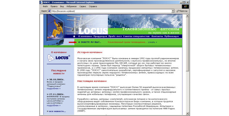 locuscom.ru 2004