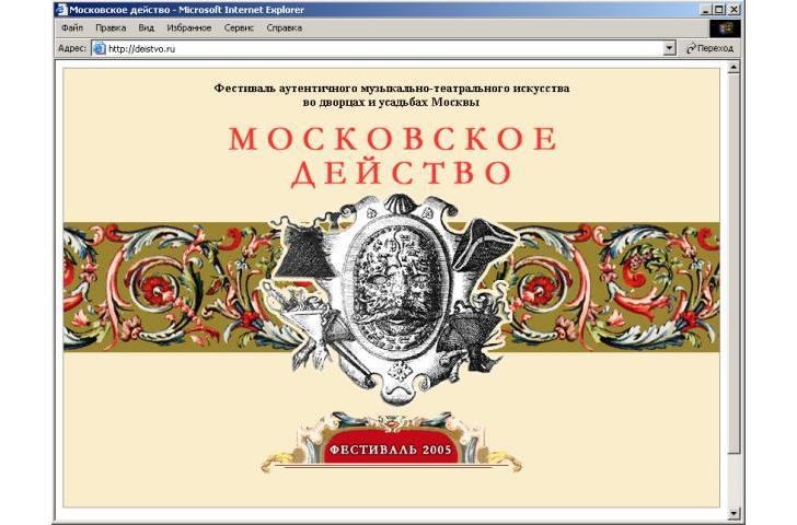 deistvo.ru