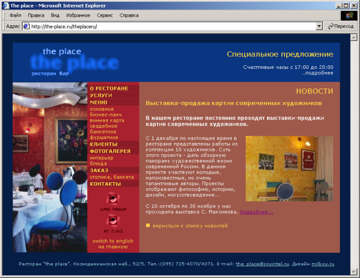 the-place.ru 2005
