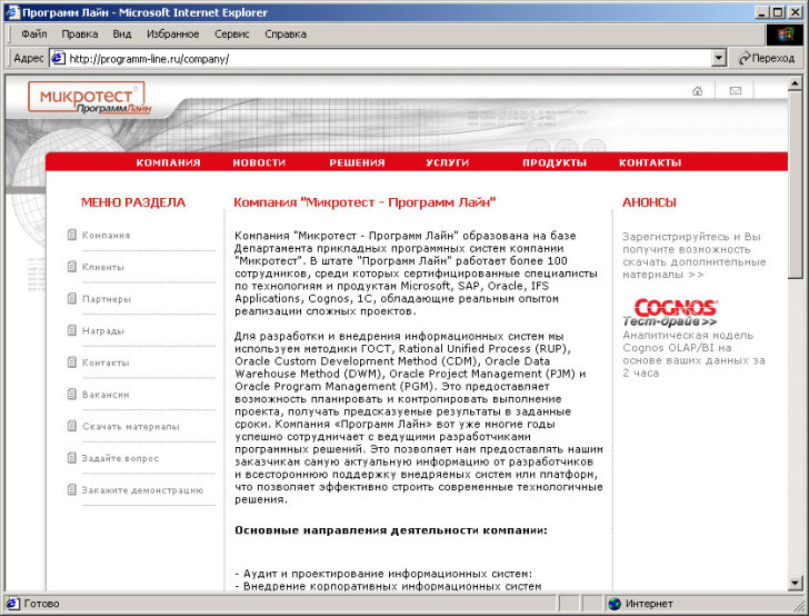 programm-line.ru 2005