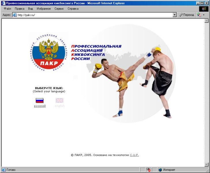 pakr.ru 2005