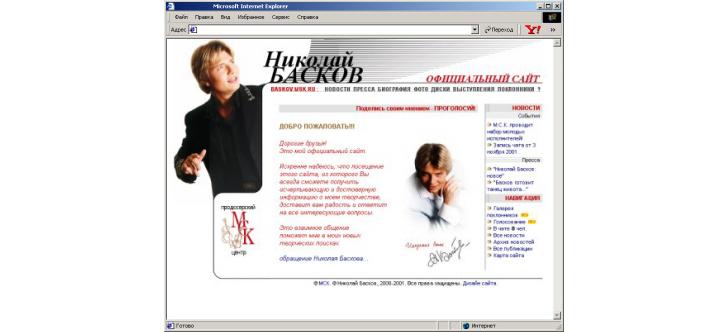 baskov.msk.ru 2000
