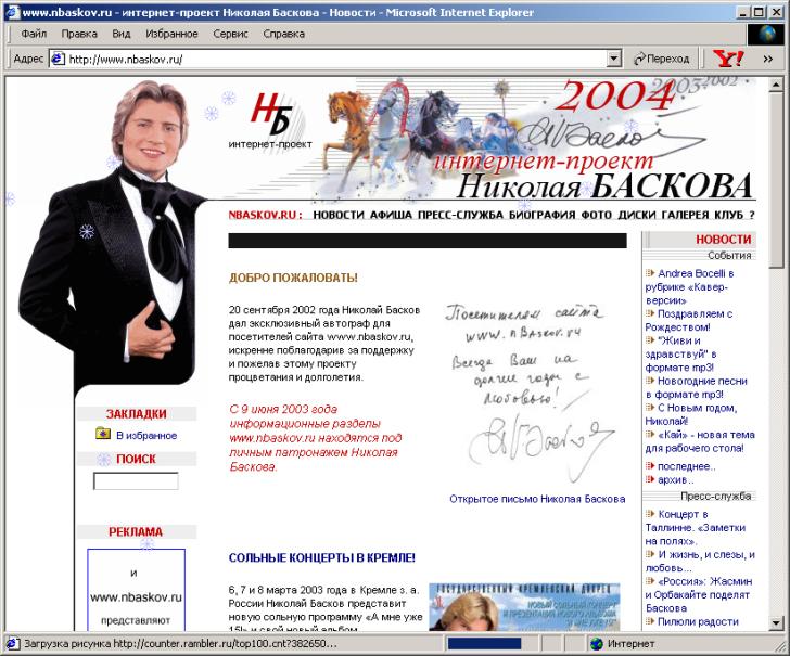 nbaskov.ru 2002