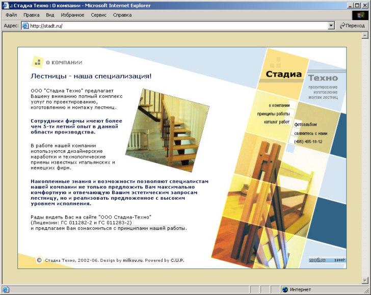 stadt.ru 2006