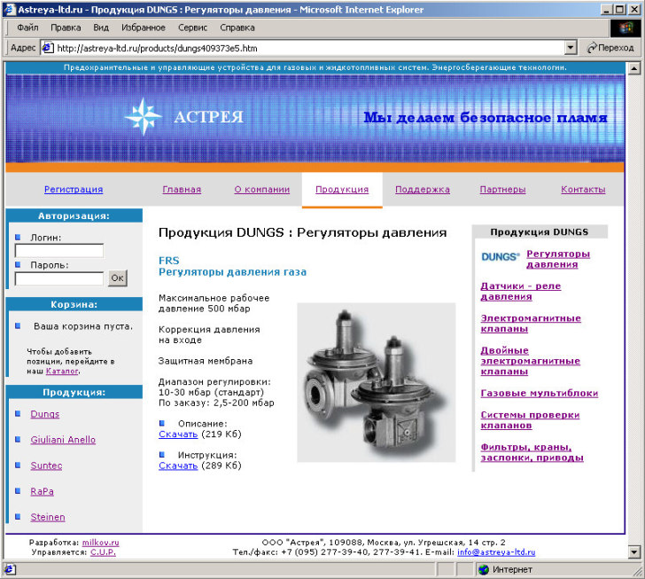astreya-ltd.ru 2004