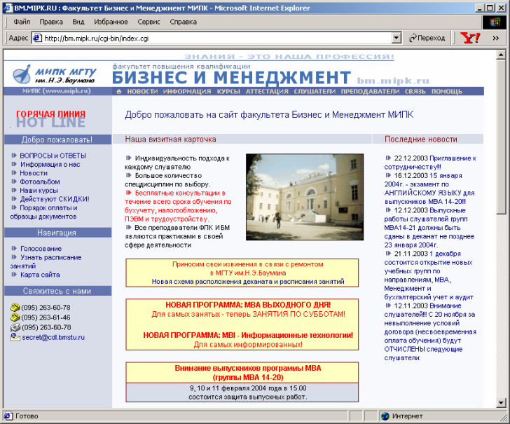 bm.mipk.ru 1999