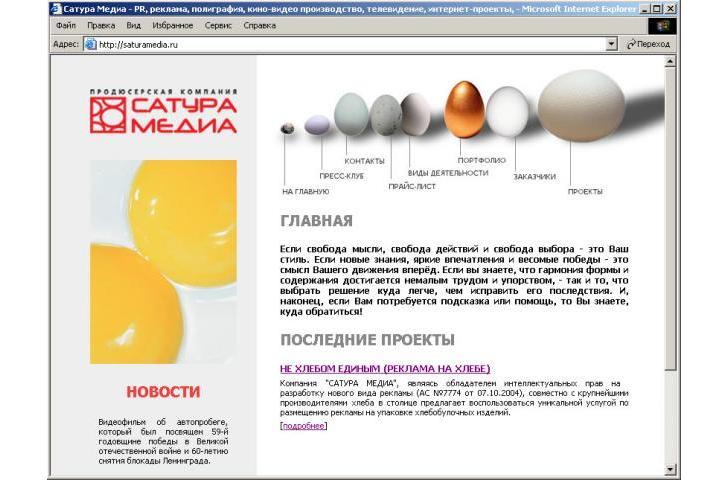 saturamedia.ru 2005