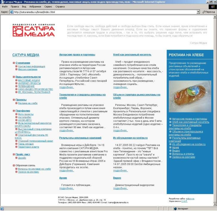 saturamedia.ru 2006