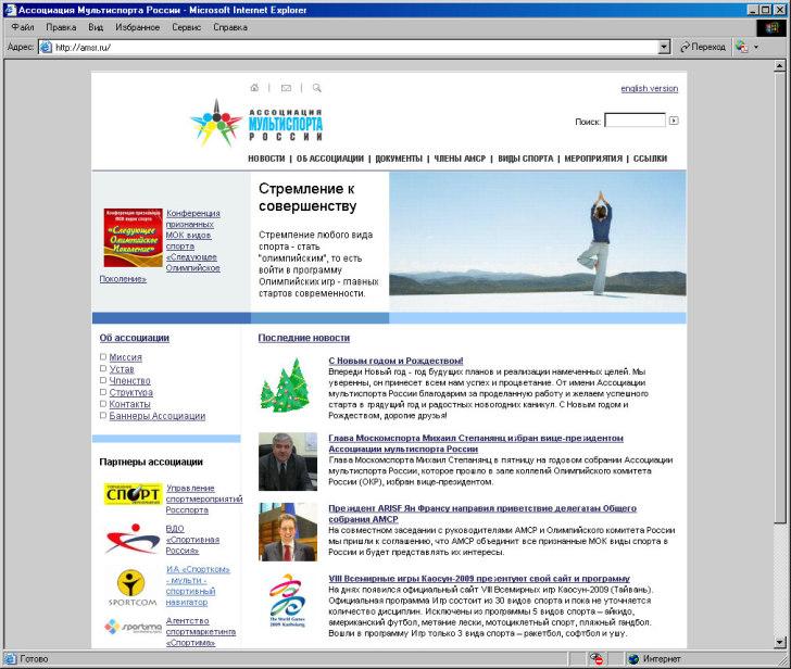 amsr.ru 2006