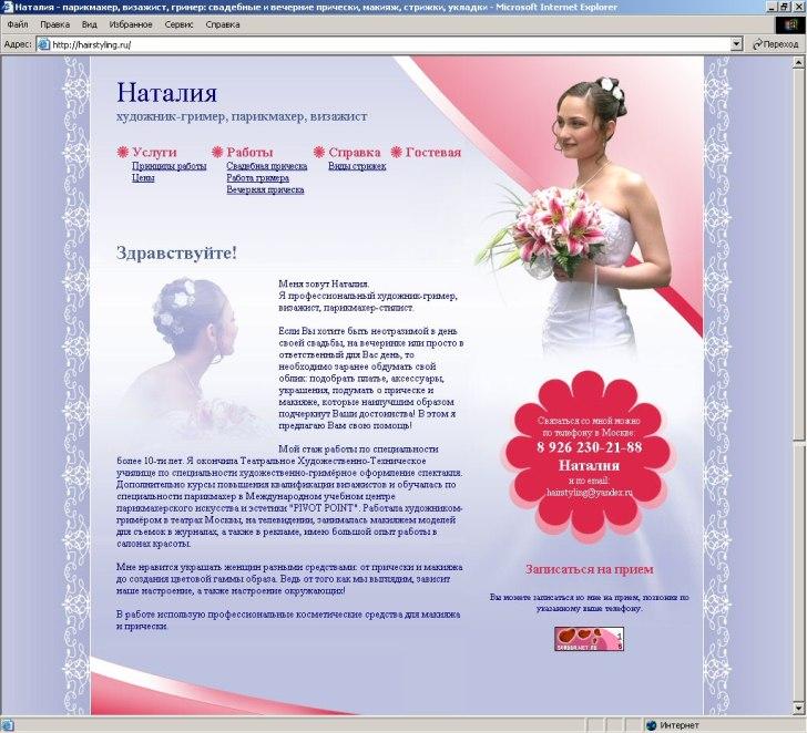 hairstyling.ru 2006