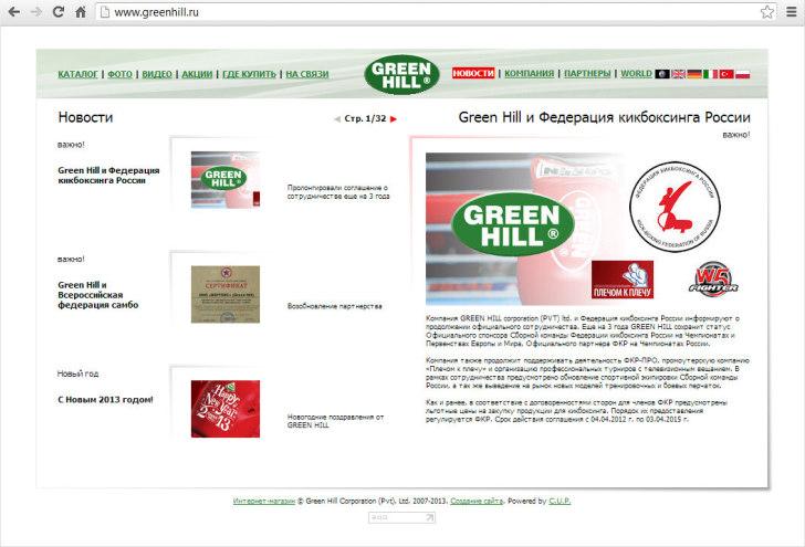 greenhill.ru 2007