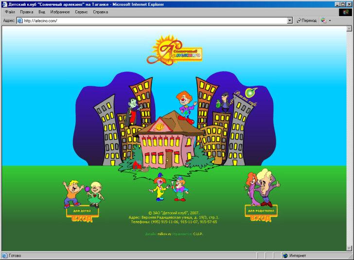 arlecino.com 2007