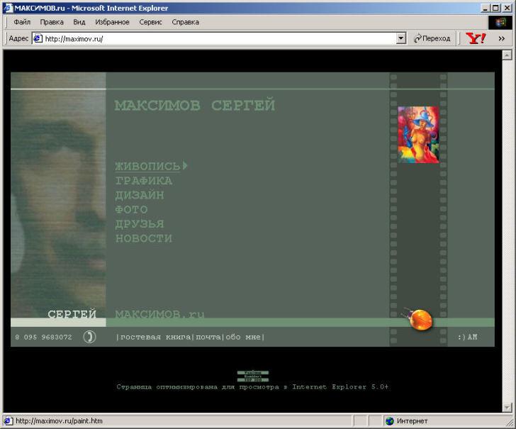 maximov.ru 2002
