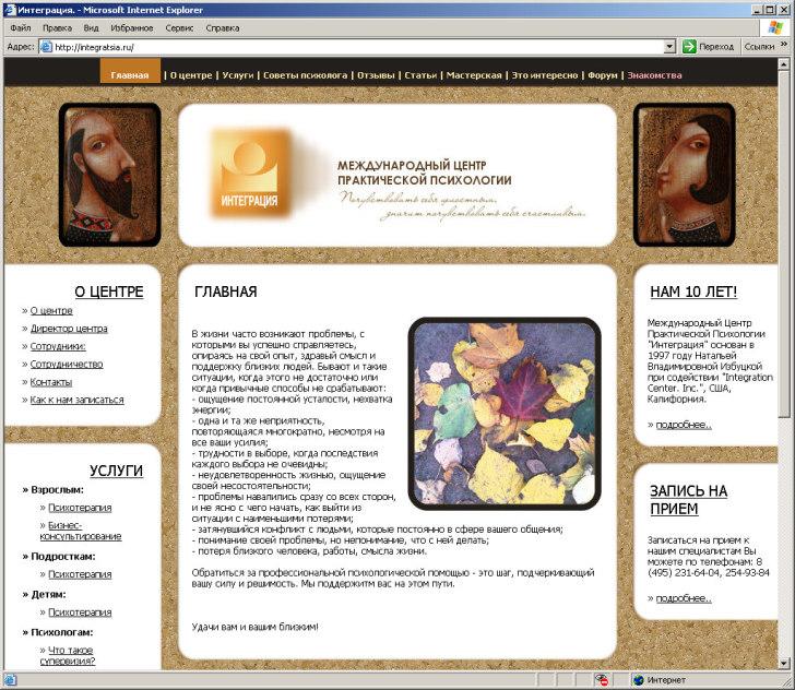 integratsia.ru 2007