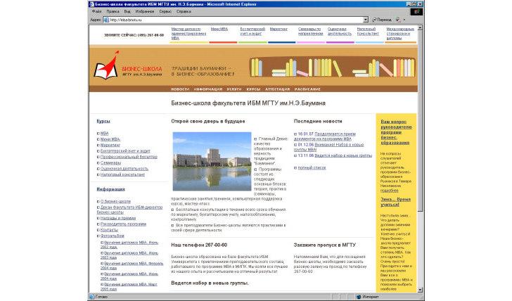 mba.bmstu.ru 2007