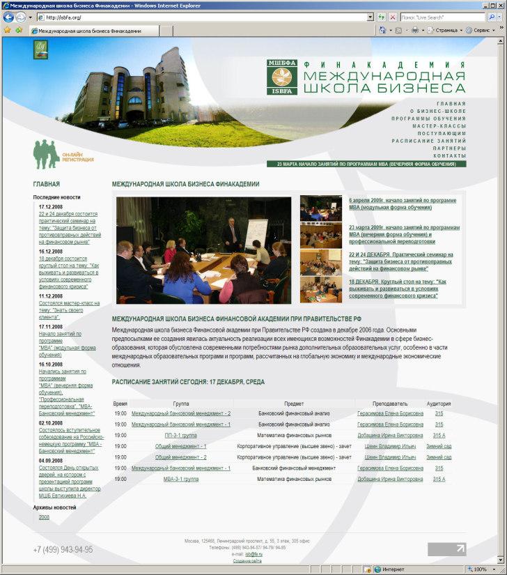 isbfa.ru 2008