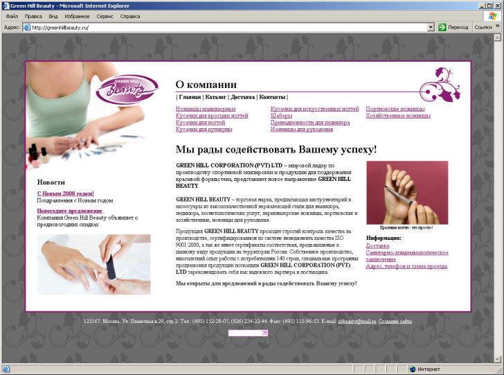 greenhillbeauty.ru 2008