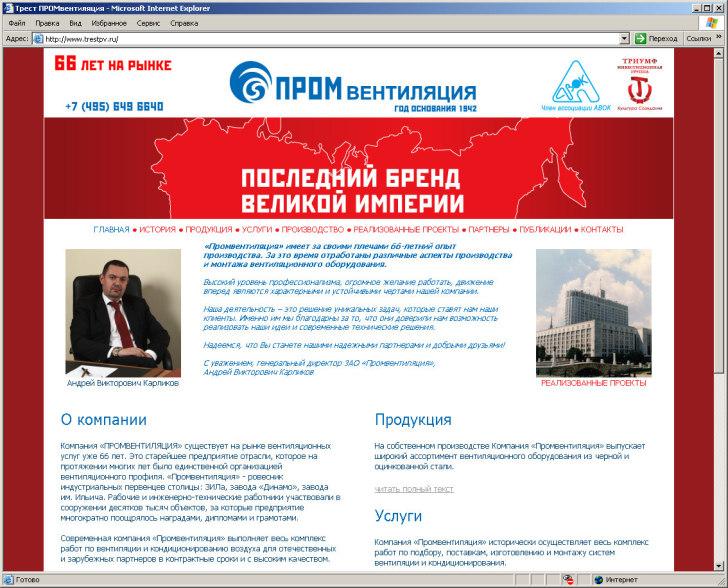 trestpv.ru 2008