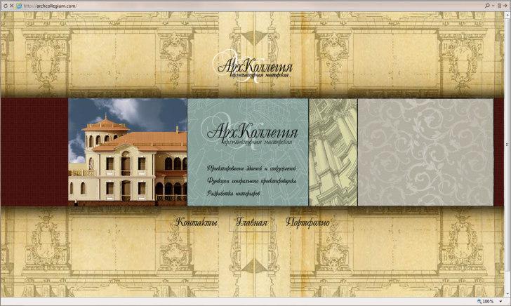archcollegium.com 2008