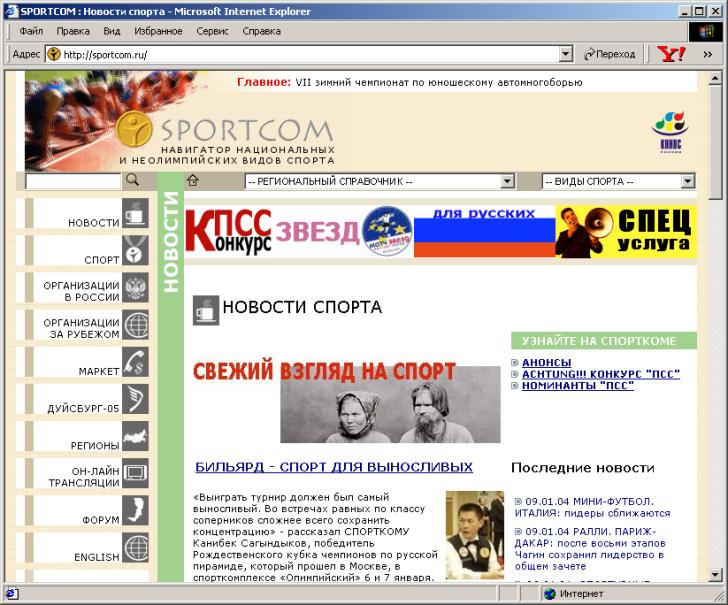 sportcom.ru 2003