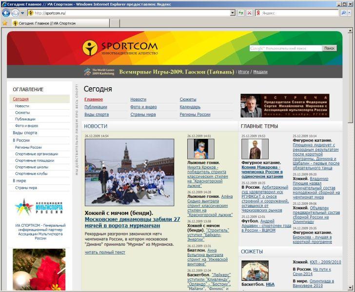 sportcom.ru 2009