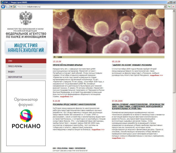 industrynano.ru 2009