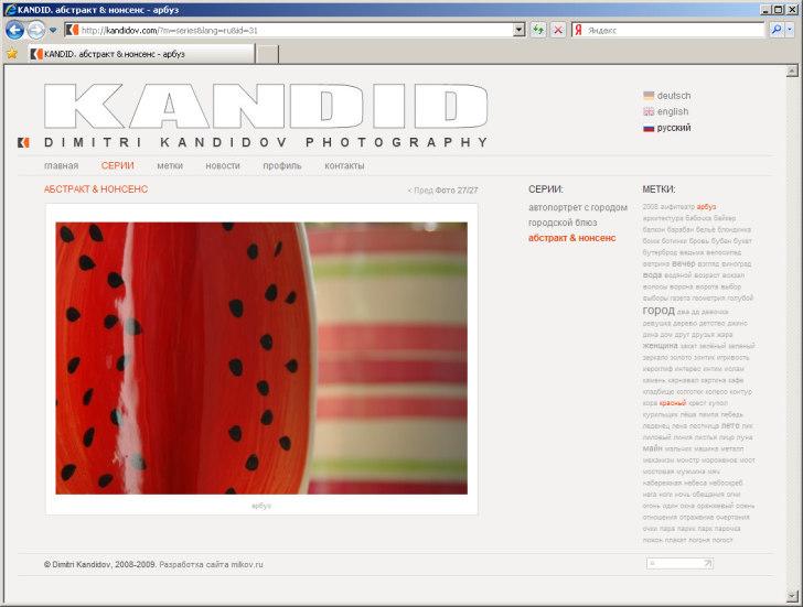 kandidov.com 2009
