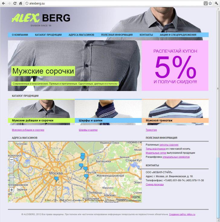 alexberg.ru 2012