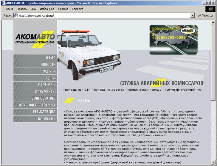 akom-avto.ru 2004